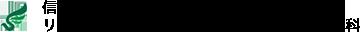 信州大学医学部附属病院リハビリテーション科/リハビリテーション部